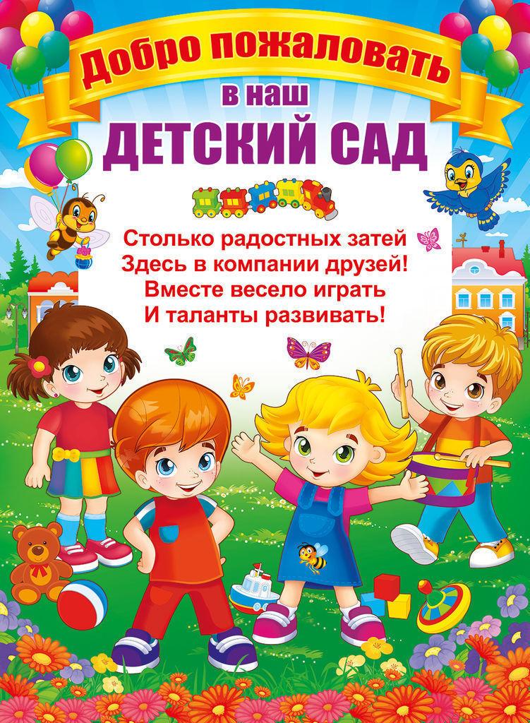 dobro-pozhalovat-v-detskiy-sad1